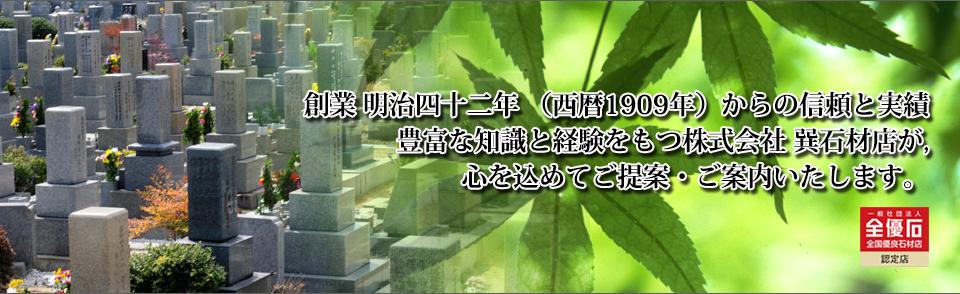 墓石販売なら大阪の巽石材店